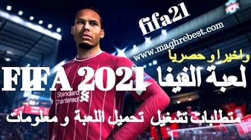 متطلبات تشغيل لعبة الفيفا FIFA 2021