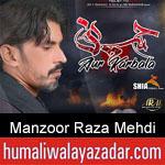 https://humaliwalaazadar.blogspot.com/2019/08/manzoor-raza-mehdi-nohay-2020_28.html