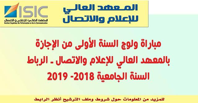 مباراة ولوج السنة الأولى من الإجازة بالمعهد للإعلام و الاتصال- الرباط -2019-2018