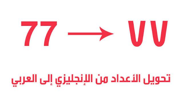 شرح تحويل الأرقام من الإنجليزية إلى العربية في دقيقة - ميكروسوفت وورد MicrosoftWord