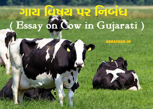 ગાય વિષય પર નિબંધ ( Essay on Cow in Gujarati )