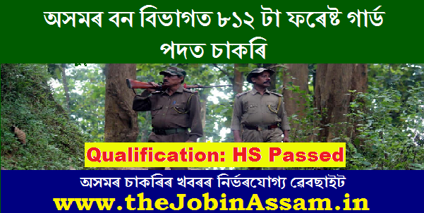 Assam Forest Department Recruitment of Forest Guard 2020: Apply Online for 812 Posts