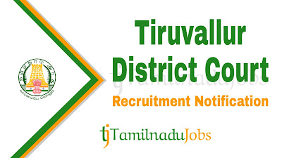Tiruvallur District Court Recruitment notification 2019, govt jobs for graduates, govt jobs for 10th pass