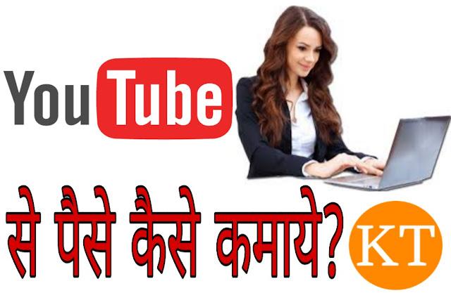 YouTube से पैसे कैसे कमाए, How to Earn Money from YouTube?