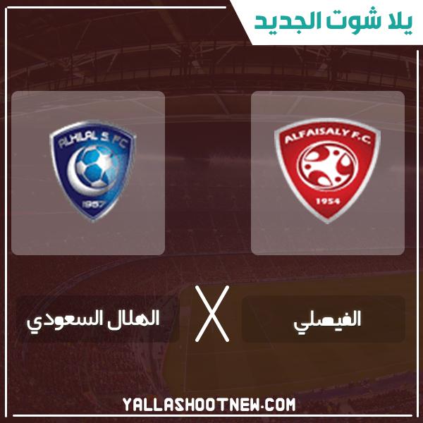 مشاهدة مباراة الهلال السعودي والفيصلي بث مباشر اليوم 20-1-2020 في الدوري السعودي