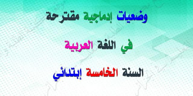 وضعيات إدماجية مقترحة في اللغة العربية للسنة الخامسة إبتدائي