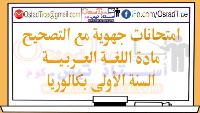 امتحانات جهوية في اللغة العربية اولى باك مع التصحيح