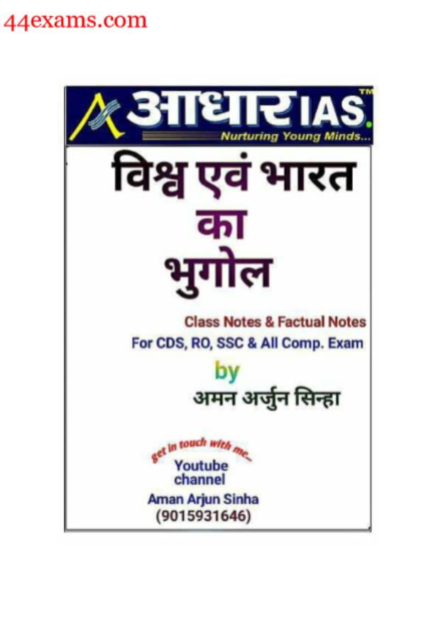 विश्व एवं भारत का भूगोल, अमन अर्जुन सिन्हा : सभी प्रतियोगी परीक्षा हेतु हिंदी पीडीऍफ़ पुस्तक | World and Geography of India by Aman Arjun Sinha : For All Competitive Exam Hindi PDF Book
