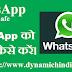 What`s App को Secure & Safe कैसे करें। | WhatsApp Hack | Dynamic Hindi