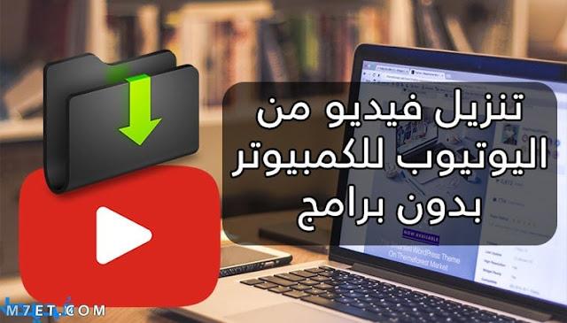 تنزيل الفيديوهات من اليوتيوب مجانا 2021