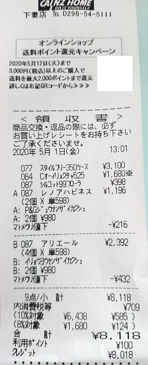 カインズホーム 下妻店 2020/5/1 のレシート