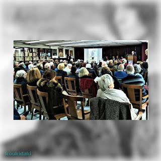 Από την παρουσίαση του μυθιστορήματος του Κοσμά Μεγαλοκονόμου, Κόρη της Μοίρας, στην αίθουσα της Ε.Ε.Λ.