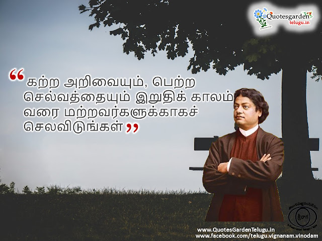 tamil inspirational quotes from vivekanandar
