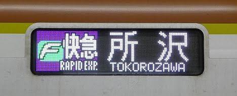 西武池袋線 F快急 所沢行き3 東京メトロ10000系FCLED