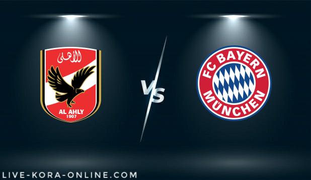 مشاهدة مباراة الاهلي وبايرن ميونخ بث مباشر اليوم بتاريخ 08-02-2021 في  نهائي كأس العالم  للأنديه