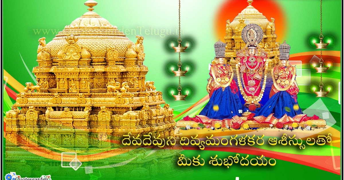 Devotional Wallpapers with Lord Balaji Greetings - Hindu