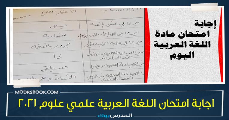 اجابة امتحان اللغة العربية 2021 الثانوية العامة علمي علوم
