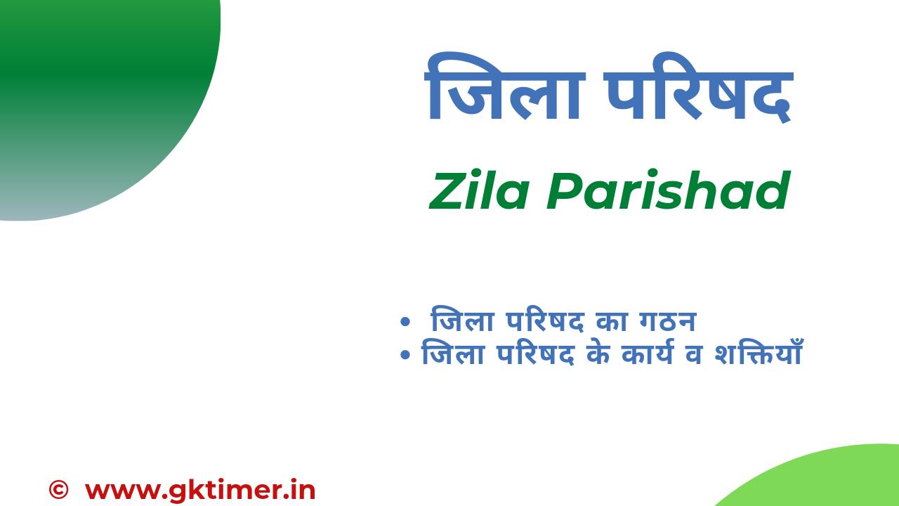 जिला परिषद : कार्य एवं शक्तियाँ   What is Zila Parshad,jila parishad kise kahte hain,ZP