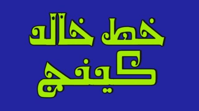 خطوط عربيه للتصميم والجرافيك - free fonts