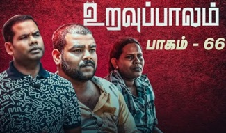 Uravuppalam | Episode 66 | IBC Tamil Tv