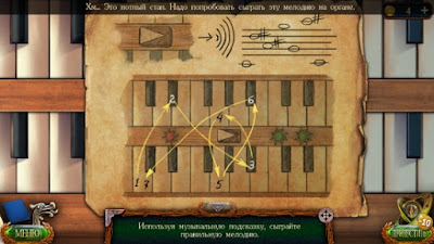 схема подсказки для игры на инструменте в игре затерянные земли 4 скиталец