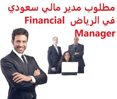 وظائف السعودية مطلوب مدير مالي سعودي  في الرياض Financial Manager