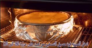 19 - بالصور والخطوات تشيز كيك اللوتس مذاق رائع