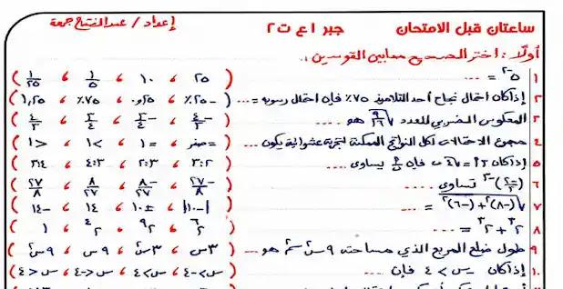 مراجعة ليلة الامتحان بالإجابات فى الجبر والهندسة للصف الاول الاعدادى ترم ثانى 2019