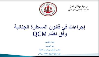 إجراءات في قانون المسطرة الجنائية وفق نظام QCM