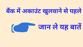 बैंक में खाता खोलने की जानकारी,चालू खाता खोलने की प्रक्रिया,current account,saving account,current account rules,what is current account in hindi