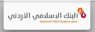 تعرف على قروض البنك الإسلامي الأردني 2021   | قروض البنك الإسلامي الأردني للسيارات |قروض البنك الإسلامي الأردني للشقق | قروض البنك الإسلامي الأردني للزواج