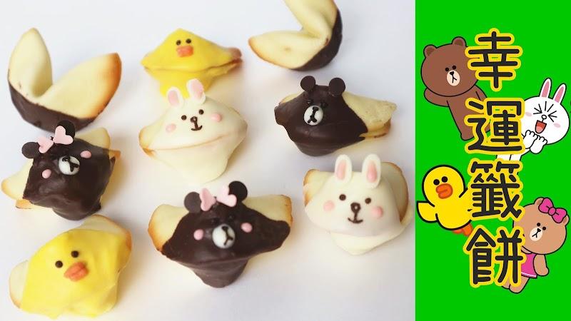 Line Fortune Cookies 幸運籤餅