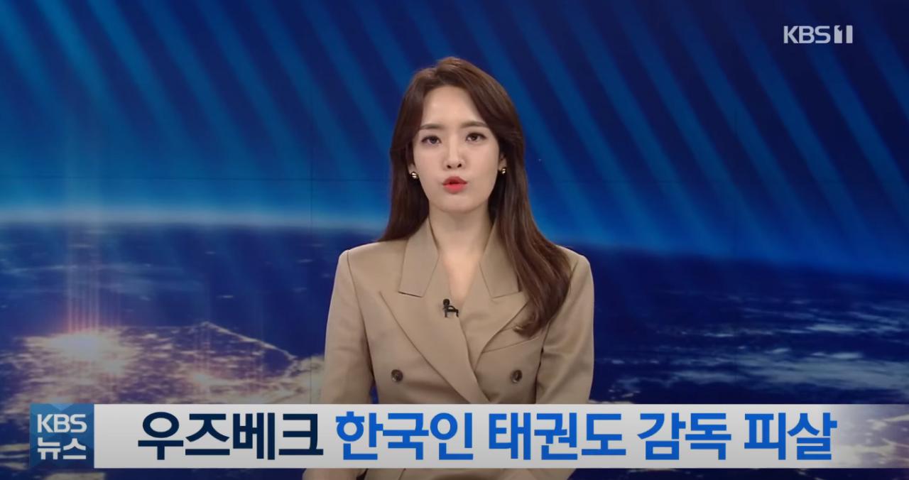 우즈베크 한국인 태권도 감독 피살