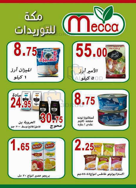 عروض عيد الاضحى من أسواق العثيم مصر من 1أغسطس حتى 15 أغسطس 2019