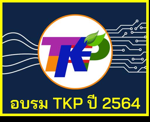 การอบรม TKP ปีงบประมาณ 2564