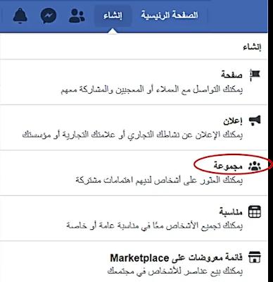 إنشاء مجموعة فيسبوك من حساب شخصي