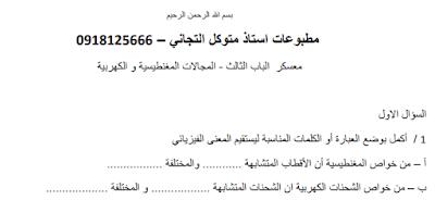 ورقة عمل فيزياء المجالات المغنطیسیة والكھربیة الشهادة السودانية