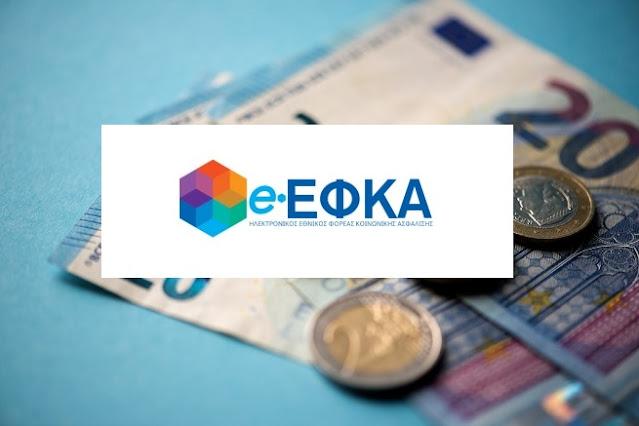 Παράταση της υποβολής αιτήσεων κληρονόμων των συνταξιούχων στον e-EΦΚΑ έως τις 21/12/2020