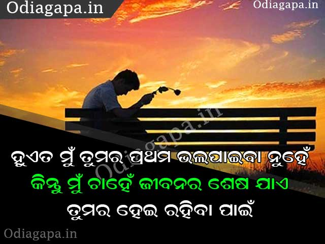 First Love Odia Shayari
