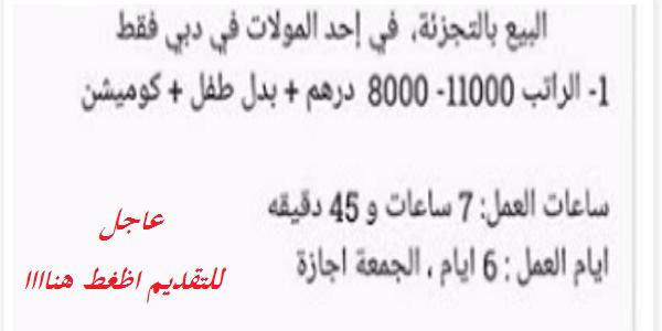 وظائف برواتب تصل الي 11 الف درهم باحدي المولات بدبي الامارات