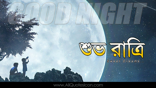 Good-Night-Wallpapers-Bengali-Quotes-Wishes-for-Whatsapp-greetings-for-Facebook-Images-Life-Inspiration-Quotes-images-pictures-photos-free