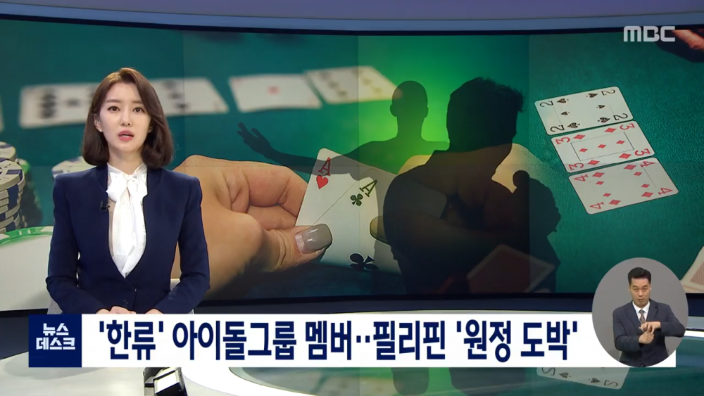 Two Popular K-Pop Boy Group Members Under Investigation For Illegal Gambling