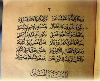 Alfiyyah, Alfiyyah Ibnu Malik, Alfiyyah ibn Malik, Kunci Sukses