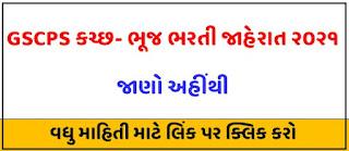Gujarat State Child Protection Society (GSCPS) Bhuj-Kutch Recruitment 2021
