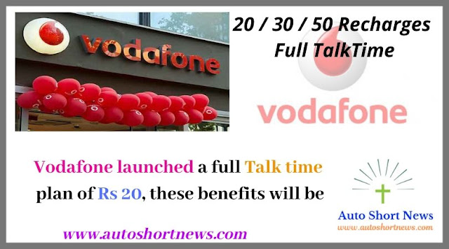 Vodafone launched a full Talk time plan of Rs 20, these benefits will be