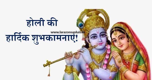 radha-krishna-holi-wishes-images