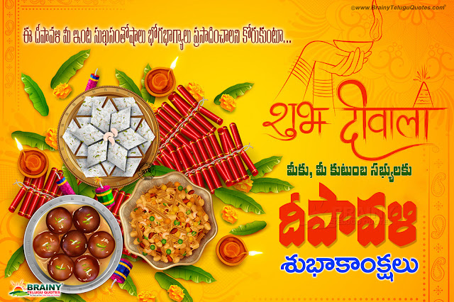 images on diwali in telugu, telugu diwali quotes hd wallpapers, happy deepavali best greetings in telugu