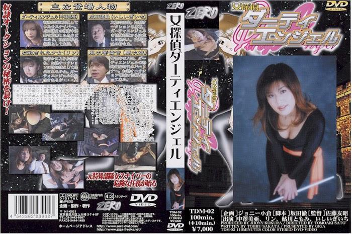 TDM-02 Detektif wanita malaikat kotor