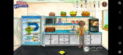 كافيتيريا لعبة ماي بلاي هوم المستشفي