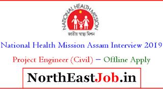 NHM Assam Interview 2019 @ Project Engineer (Civil)